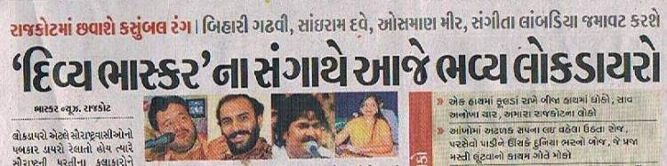 Grand Lokdayro with Divyabhaskar